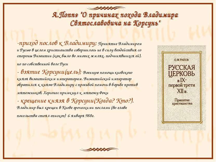 приход послов к Владимиру; Принятие Владимиром и Русью в целом христианства с...