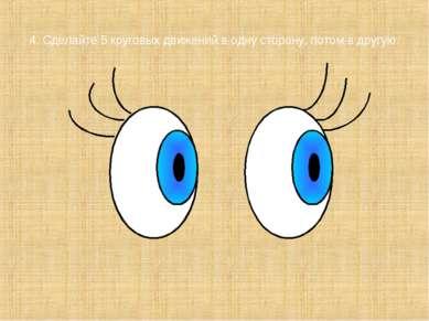 4. Сделайте 5 круговых движений в одну сторону, потом в другую.