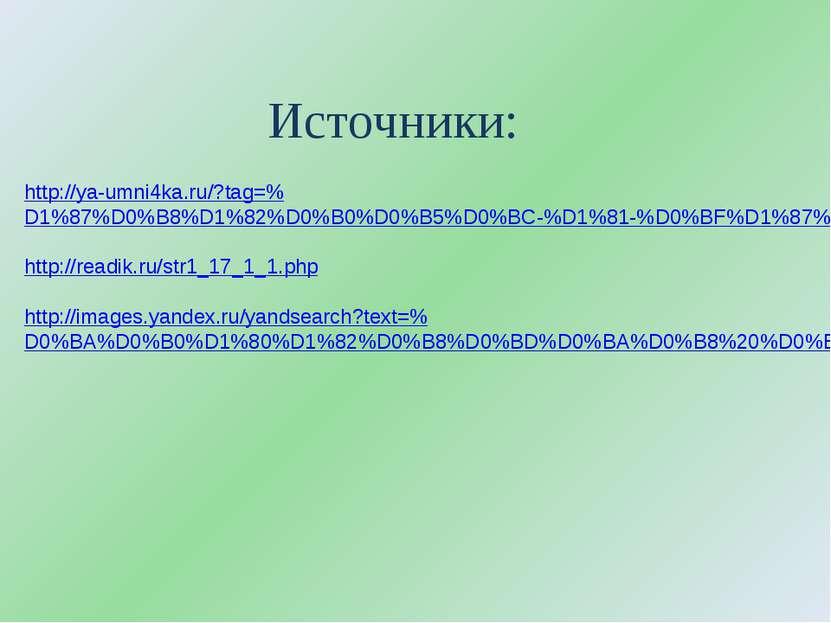 Источники: http://ya-umni4ka.ru/?tag=%D1%87%D0%B8%D1%82%D0%B0%D0%B5%D0%BC-%D1...