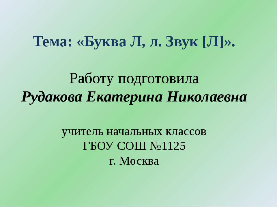 Тема: «Буква Л, л. Звук [Л]». Работу подготовила Рудакова Екатерина Николаевн...