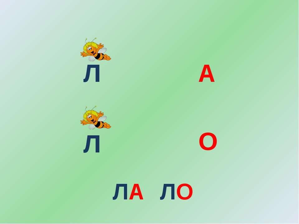 Л А Л О ЛА ЛО