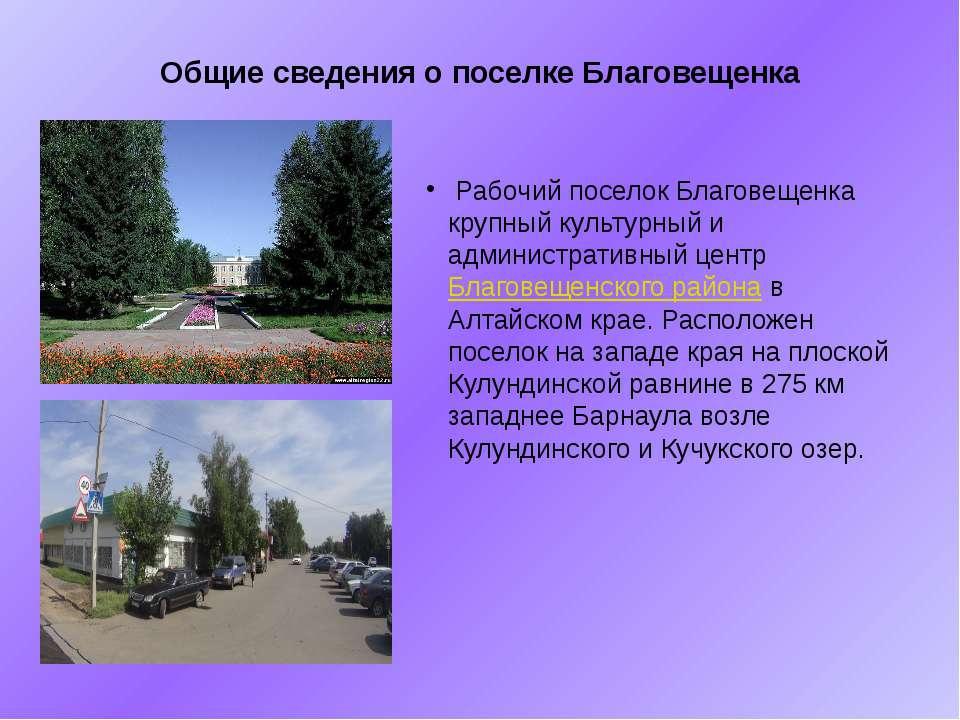 Общие сведения о поселке Благовещенка Рабочий поселок Благовещенка крупный к...