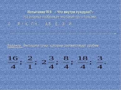Испытание №6 « Что внутри сундука?» На рисунке изображен числовой луч с точка...