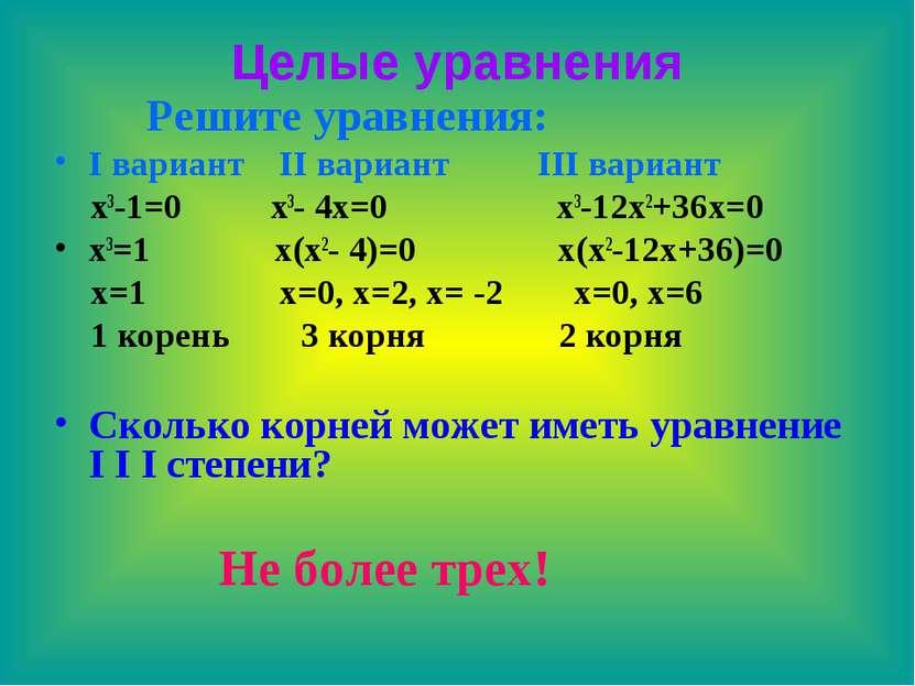 Целые уравнения Решите уравнения: I вариант II вариант III вариант x3-1=0 x3-...