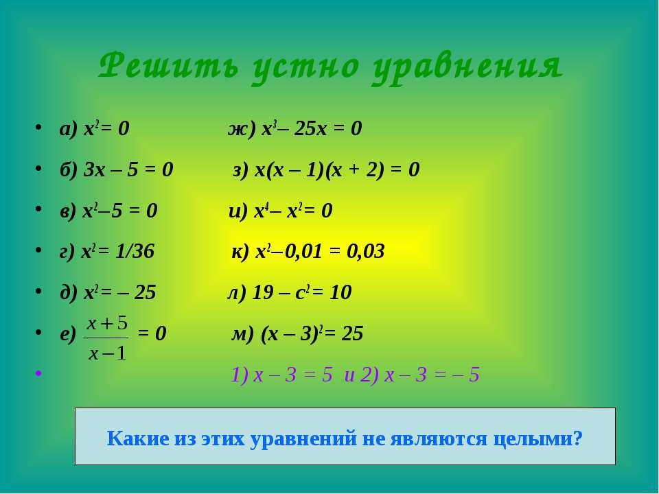Решить устно уравнения а) x2 = 0 ж) x3 – 25x = 0 б) 3x – 5 = 0 з) x(x – 1)(x ...
