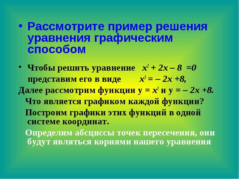 Рассмотрите пример решения уравнения графическим способом Чтобы решить уравне...