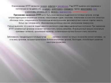Классическими ЗППП являютсягонорея,сифилиситрихомониаз. Ряд ЗППП выявлен ...