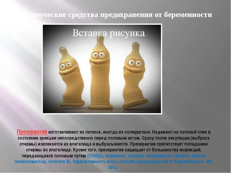 Презерватив изготавливают из латекса, иногда из полиуретана. Надевают на поло...