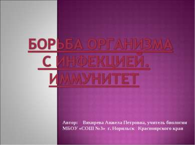 Автор: Вяхирева Анжела Петровна, учитель биологии МБОУ «СОШ №3» г. Норильск К...