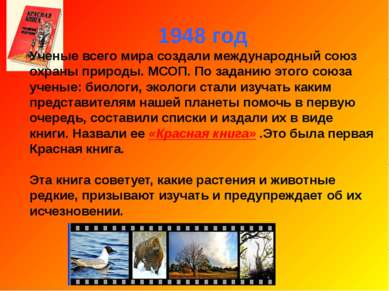 1948 год Ученые всего мира создали международный союз охраны природы. МСОП. П...