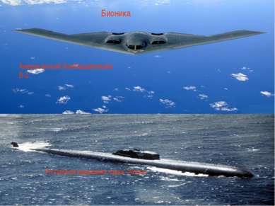 Бионика Американский бомбардировшик В-2 Российская подводная лодка «Акула» Би...