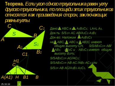 * * Теорема. Если угол одного треугольника равен углу другого треугольника, т...