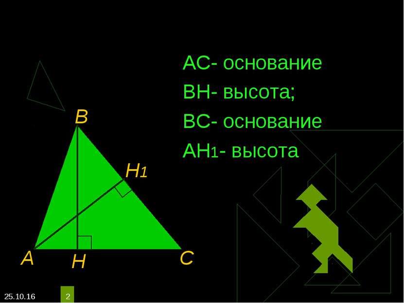 * * АС- основание ВН- высота; ВС- основание АН1- высота