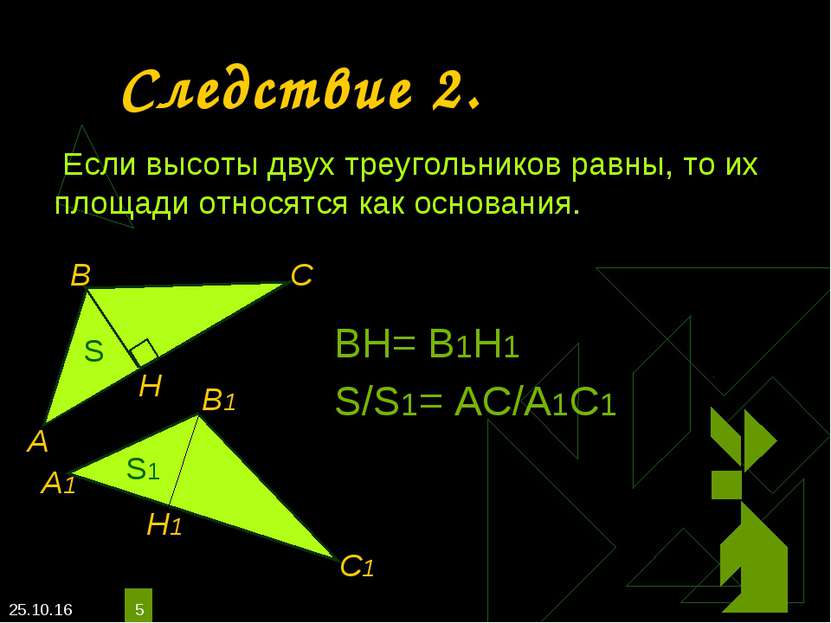 * * Следствие 2. Если высоты двух треугольников равны, то их площади относятс...