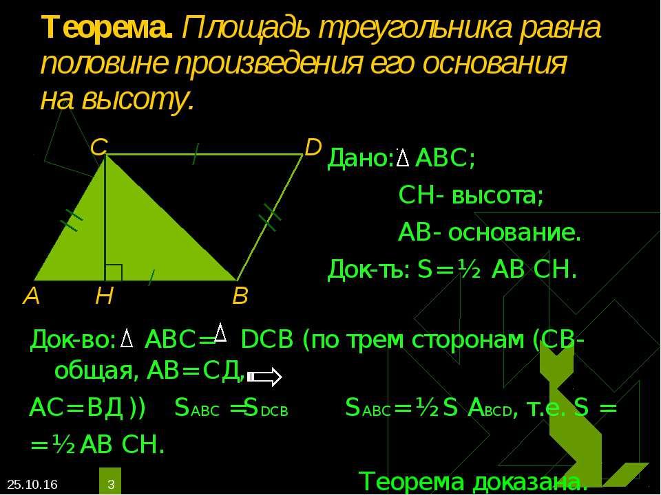 * * Теорема. Площадь треугольника равна половине произведения его основания н...
