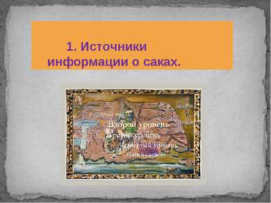 1. Источники информации о саках.