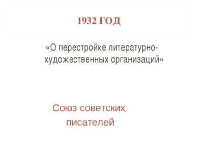 1932 ГОД «О перестройке литературно-художественных организаций» Союз советски...