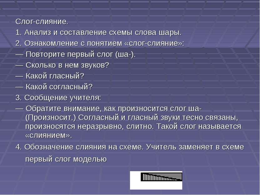 Слог-слияние. 1. Анализ и составление схемы слова шары. 2. Ознакомление с пон...