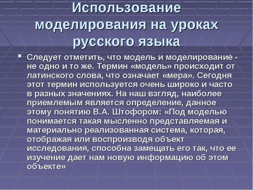 Использование моделирования на уроках русского языка Следует отметить, что мо...