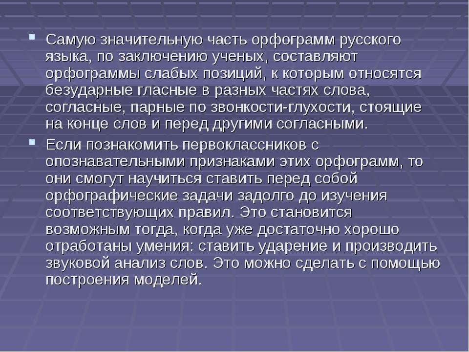 Самую значительную часть орфограмм русского языка, по заключению ученых, сост...