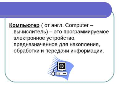 Компьютер ( от англ. Computer – вычислитель) – это программируемое электронно...