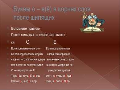 Буквы о – е(ё) в корнях слов после шипящих Вспомните правило . После шипящих ...