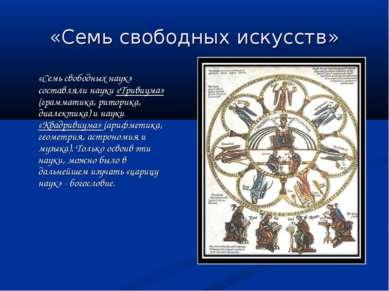 «Семь свободных искусств» «Семь свободных наук» составляли науки «Тривиума» (...