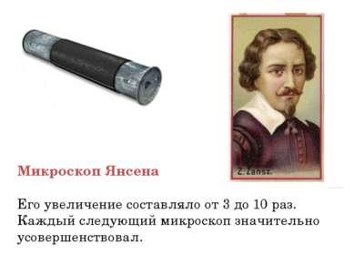 Микроскоп Янсена Его увеличение составляло от 3 до 10 раз. Каждый следующий м...