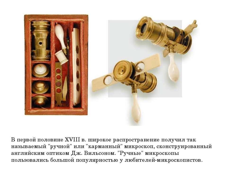 """В первой половине XVIII в. широкое распространение получил так называемый """"ру..."""