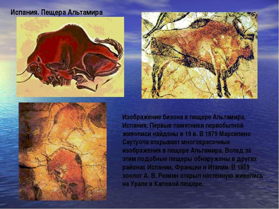 Изображение бизона в пещере Альтамира. Испания. Первые памятники первобытной ...