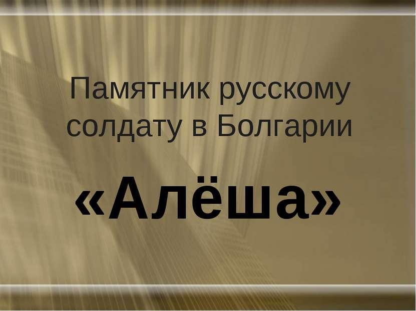 Памятник русскому солдату в Болгарии «Алёша»