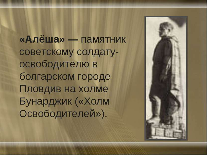 «Алёша» — памятник советскому солдату-освободителю в болгарском городе Пловди...