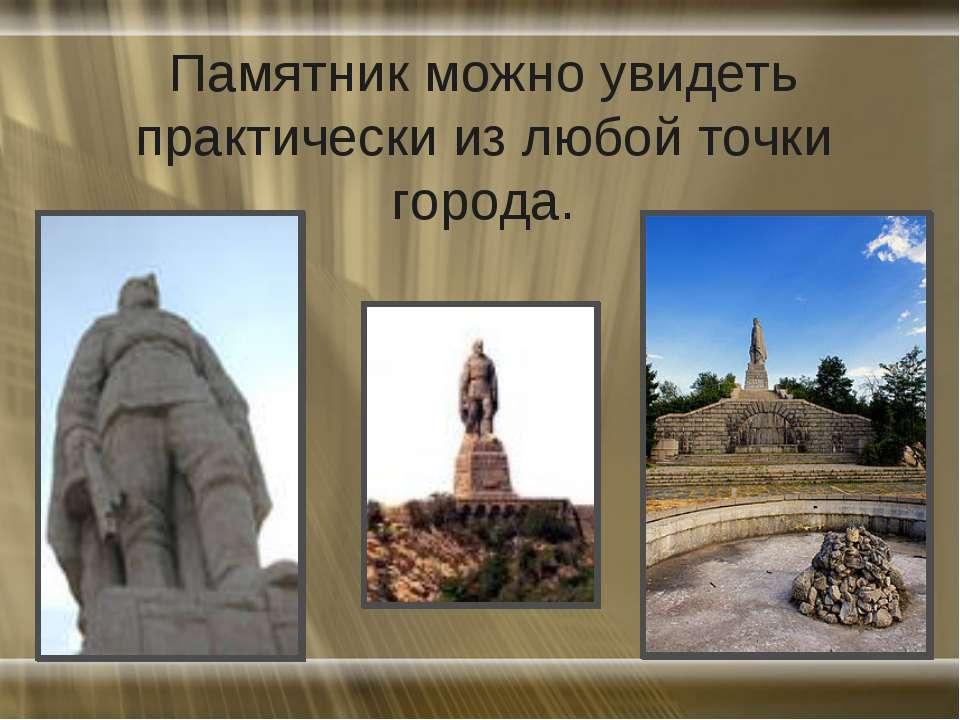 Памятник можно увидеть практически из любой точки города.
