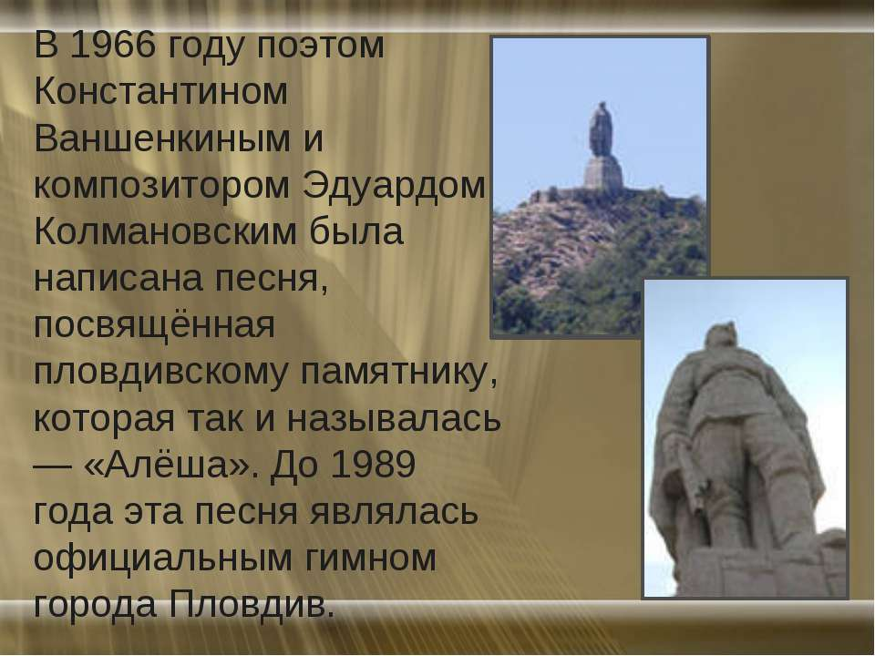 В 1966 году поэтом Константином Ваншенкиным и композитором Эдуардом Колмановс...