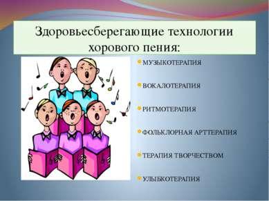 Здоровьесберегающие технологии хорового пения: МУЗЫКОТЕРАПИЯ  ВОКАЛОТЕРАПИЯ ...