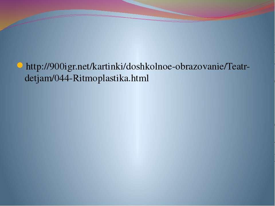 http://900igr.net/kartinki/doshkolnoe-obrazovanie/Teatr-detjam/044-Ritmoplast...
