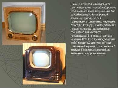 В конце 1936 года в американской научно-исследовательской лаборатории RCA, во...