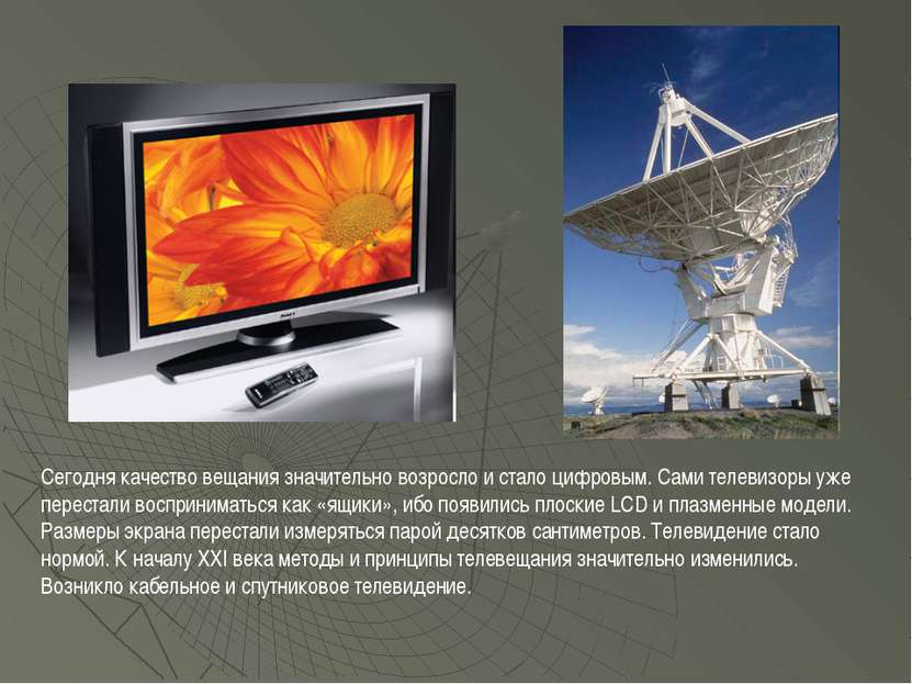 Сегодня качество вещания значительно возросло и стало цифровым. Сами телевизо...