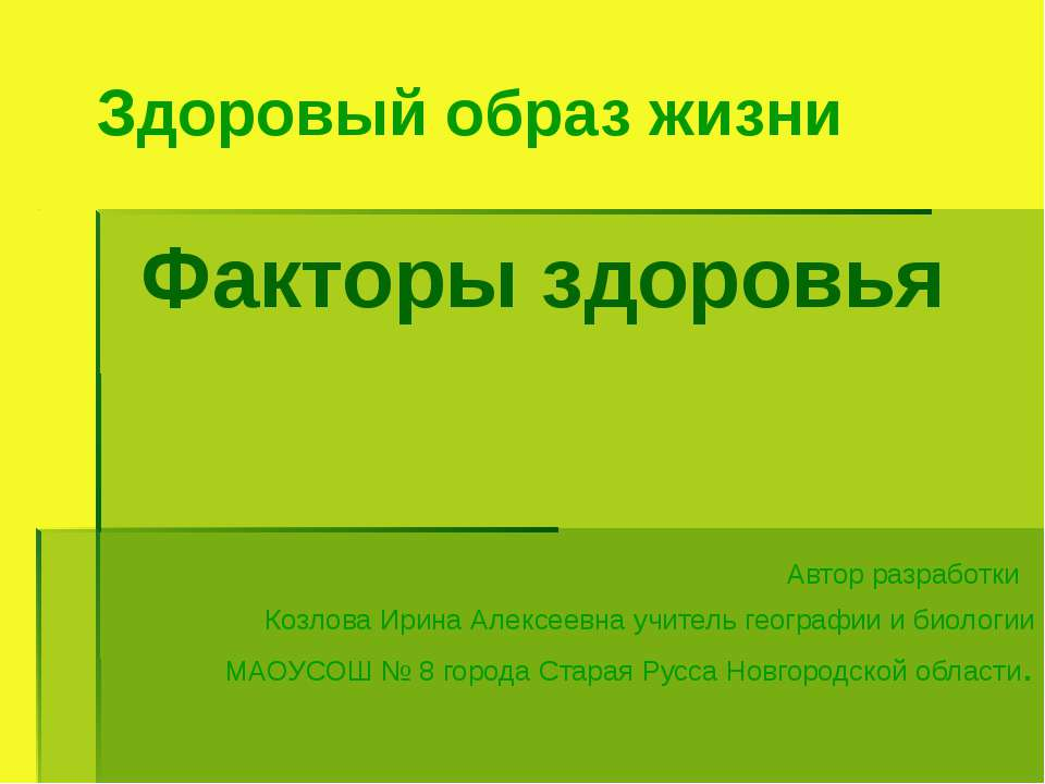 Здоровый образ жизни Факторы здоровья Автор разработки Козлова Ирина Алексеев...