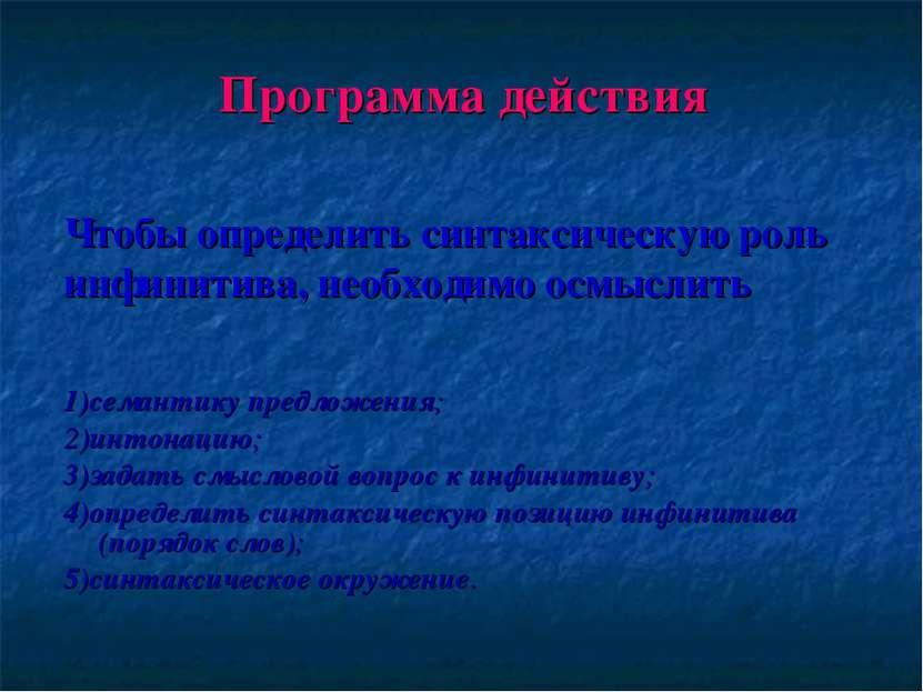 1)семантику предложения; 2)интонацию; 3)задать смысловой вопрос к инфинитиву;...