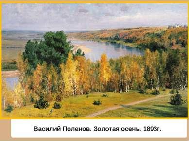 Василий Поленов. Золотая осень. 1893г.