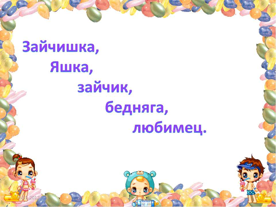25.01.2012
