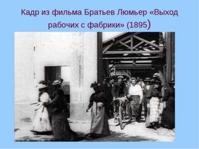 Кадр из фильма Братьев Люмьер «Выход рабочих с фабрики» (1895)