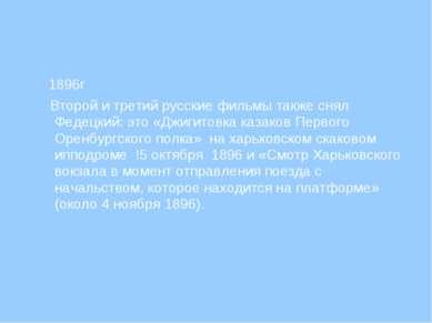 1896г Второй и третий русские фильмы также снял Федецкий: это «Джигитовка каз...