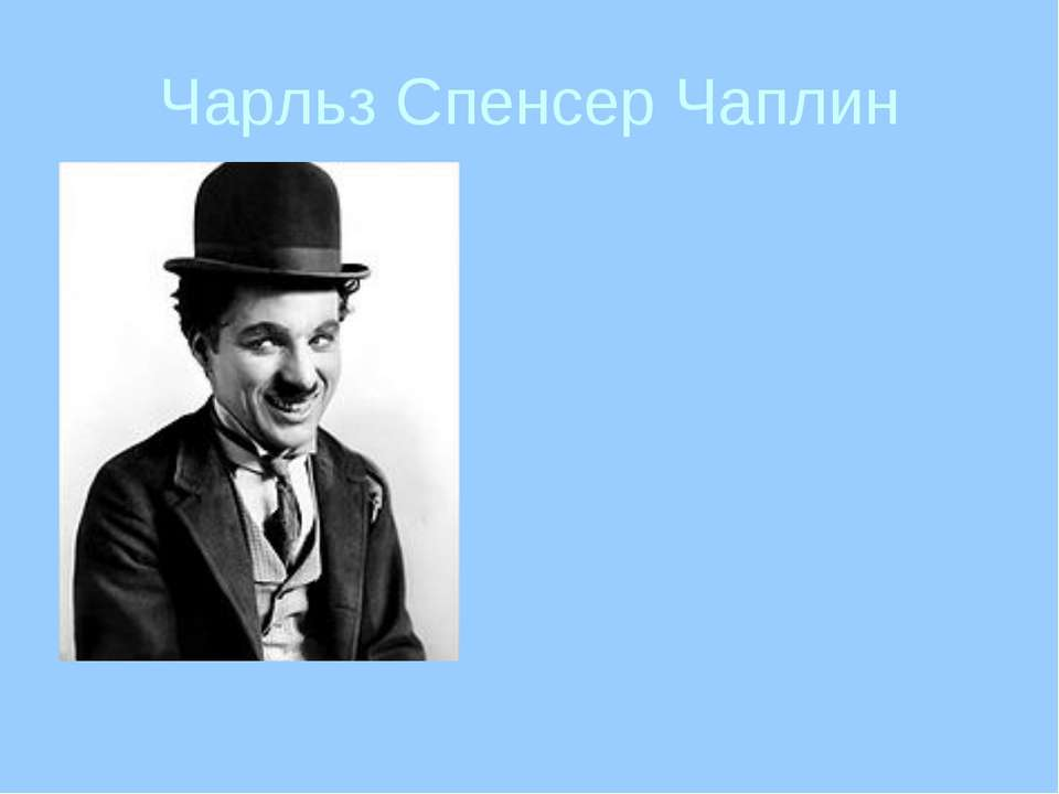 Чарльз Спенсер Чаплин