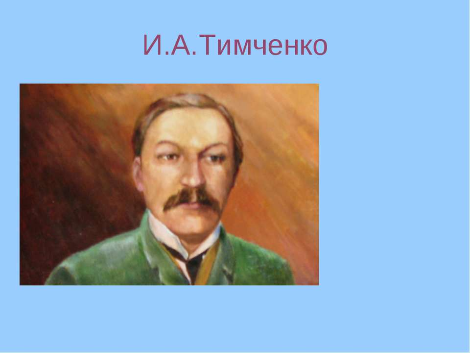 И.А.Тимченко