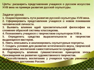 Цель: расширить представления учащихся о русском искусстве XVIII века на прим...