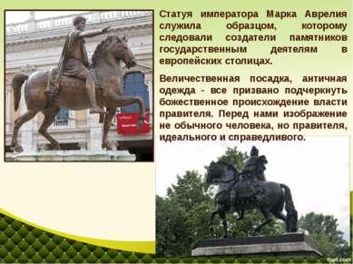 Статуя императора Марка Аврелия служила образцом, которому следовали создател...