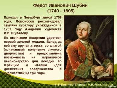 Приехал в Петербург зимой 1758 года. Ломоносов рекомендовал земляка куратору ...