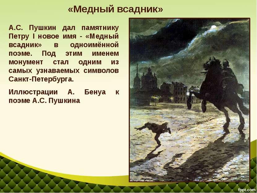 А.С. Пушкин дал памятнику Петру I новое имя - «Медный всадник» в одноимённой ...